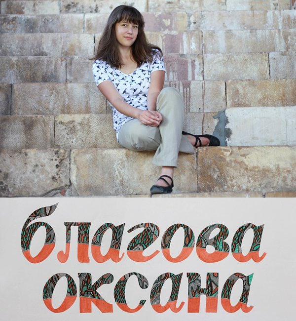 Оксана Благова