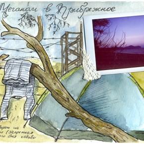 Крымский тревелбук (альбом путешествия)