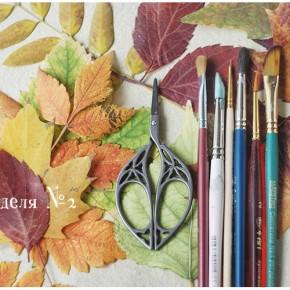 Осень вместе с Артбук-манией: неделя 2
