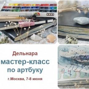 Мастер-класс в Москве 7-8 июня