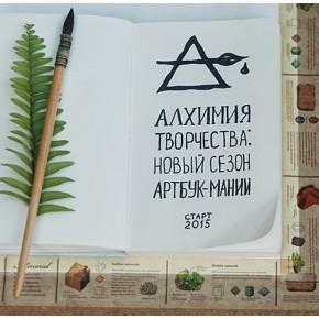 Алхимия творчества: новый сезон Артбук-мании