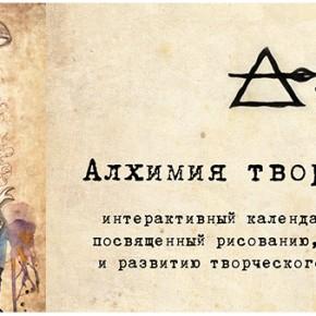 Алхимия творчества: календарь-флешмоб на 2015 год