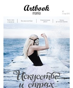 Журнал ArtBookMania