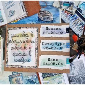 Мастер-класс по рисованию в артбуках: Москва, Петербург, Киев