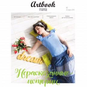 """Журнал """"ArtBookMania"""" выпуск №2, апрель 2015"""