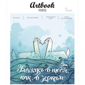 """Журнал """"ArtBookMania"""" выпуск №3, май 2015"""