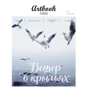 """Журнал """"ArtBookMania"""" выпуск №4, июнь 2015"""