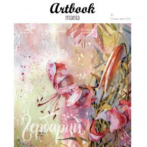 """Журнал """"ArtBookMania"""" выпуск №5, июль-август 2015"""