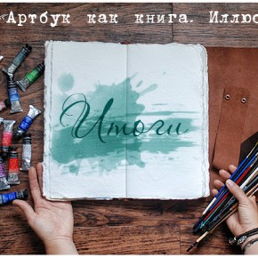 "Итоги курса ""Артбук как книга. Иллюстрация"""