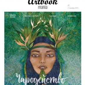 """Журнал """"ArtBookMania"""" выпуск №7, октябрь 2015"""