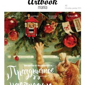 """Журнал """"ArtBookMania"""" выпуск №8, ноябрь-декабрь 2015"""