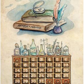 Артбук-мания. Алхимия творчества. Координаты: декабрь