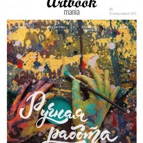 """Журнал """"ArtBookMania"""" выпуск №9, январь-февраль 2016"""