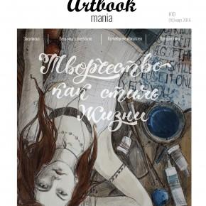 """Журнал """"ArtBookMania"""" выпуск №10, юбилейный"""