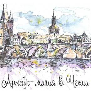 Артбук-мания в Чехии