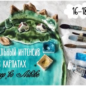 Акварельный интенсив в Карпатах + пленер во Львове