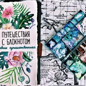 Онлайн видео-курс по зарисовкам в путешествиях