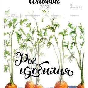 """Журнал """"ArtBookMania"""" выпуск №6, сентябрь 2015"""
