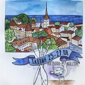 Акварельный интенсив в Таллине: провожаем лето творчески