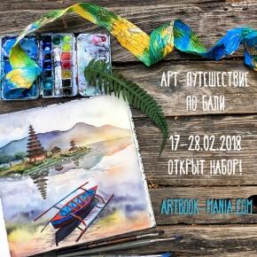 Арт-путешествие по Бали: вокруг острова за 12 дней